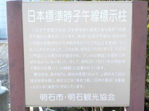 子午線トンボの標識説明板
