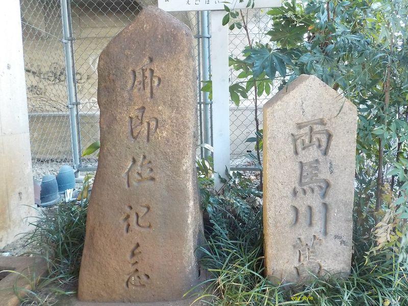 両馬川の史跡