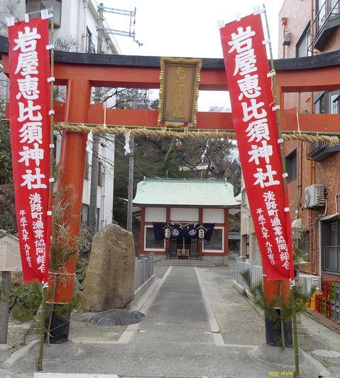 岩屋恵比寿神社