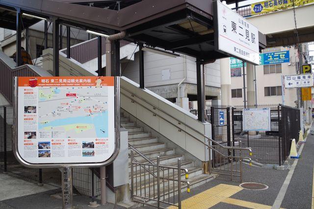 山陽電車東二見駅前にある観光案内板