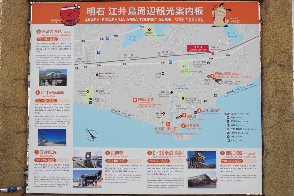 明石市観光案内板 江井ヶ島周辺