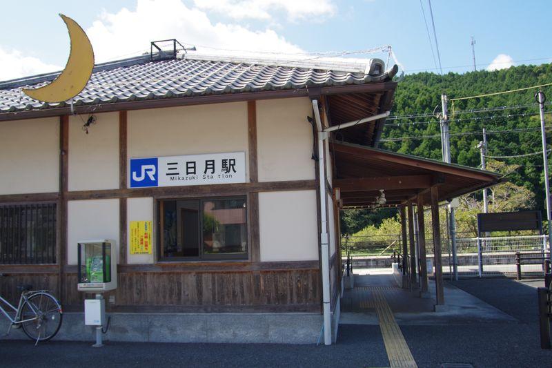 三日月駅(JR)