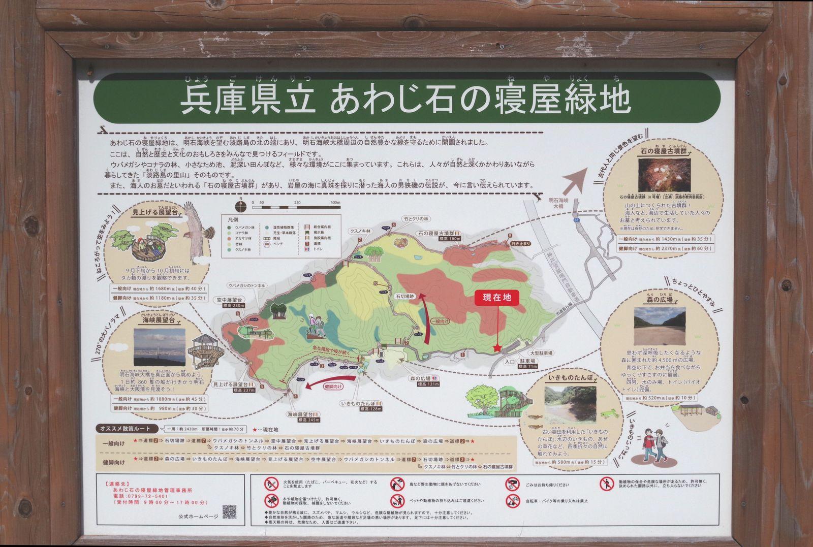 あわじ石の寝屋緑地の地図看板