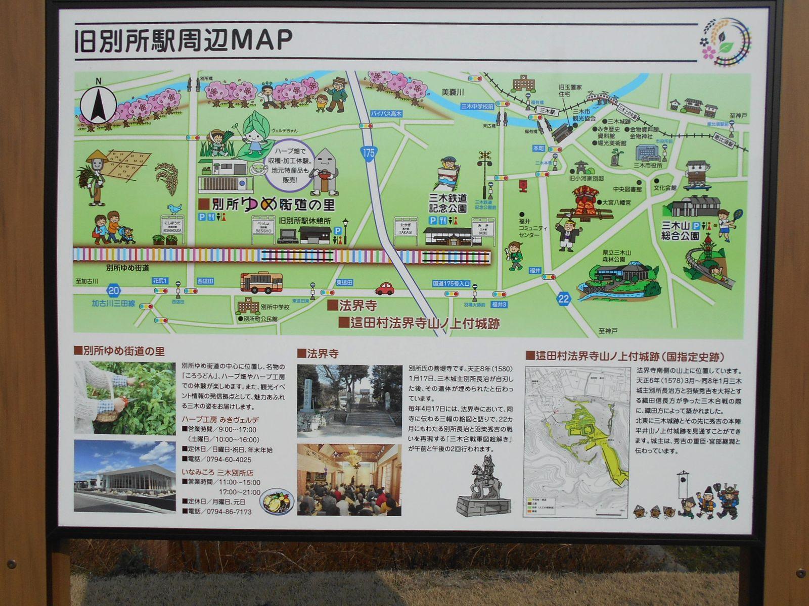 別所ゆめ街道 遊歩道 別所駅跡