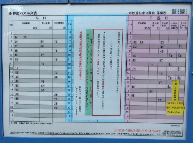 神姫バス 三木鉄道記念公園バス停時刻表