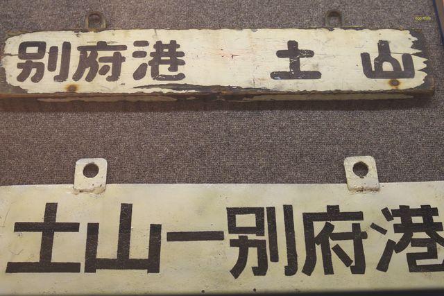 別府鉄道静態保存車両:ハフ5のサボ