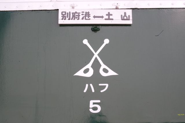 別府鉄道静態保存車両:ハフ5