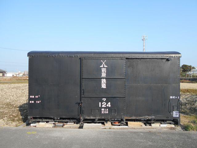 別府鉄道廃線跡を歩く:畑の倉庫になった「ワ124」