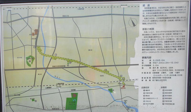 別府鉄道廃線跡を歩く:松風こみち案内板