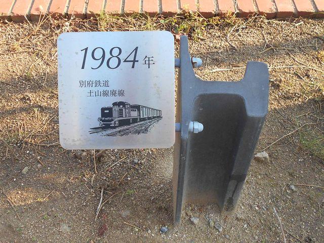 別府鉄道廃線跡を歩く:遊歩道のモニュメント