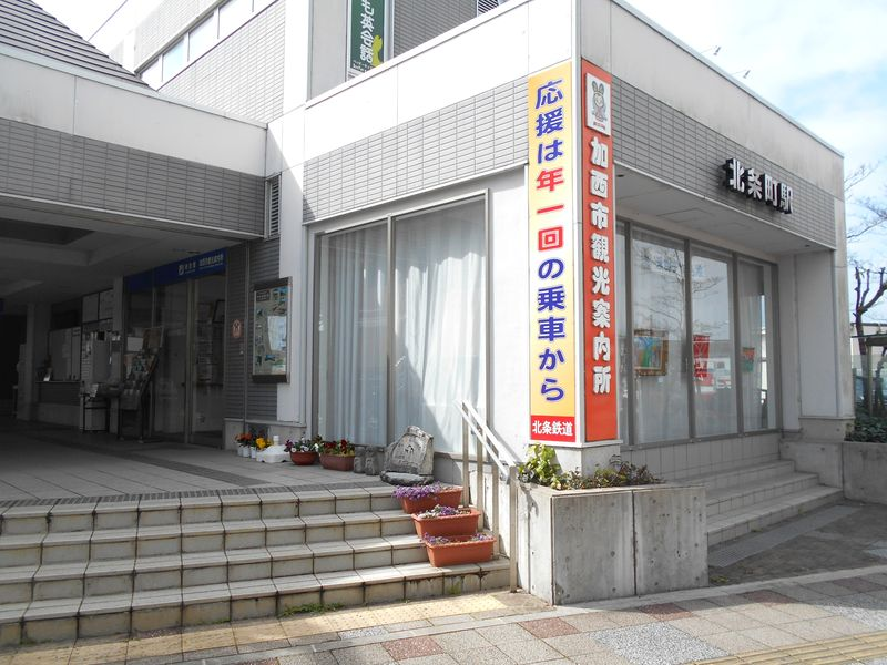 北条鉄道本社の北条町駅