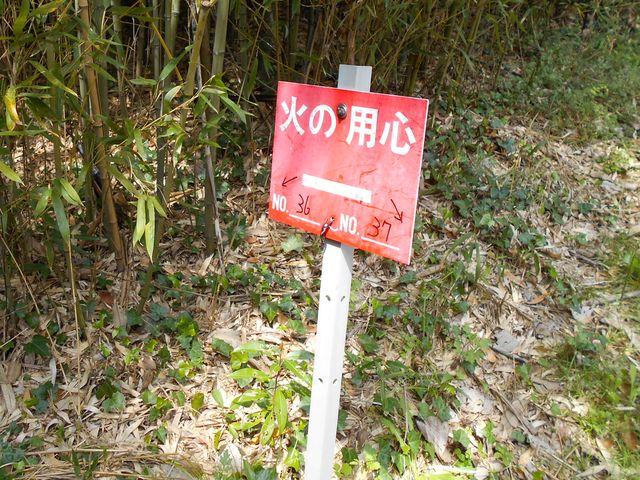 飾磨港加古川線高圧線巡視路36番への入口表示「火の用心」看板