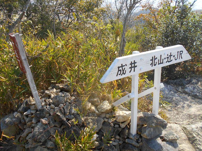 十五丁 小高御位山への分岐点
