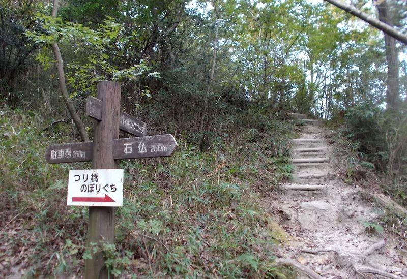 登る前に西側の吊り橋を見に行く 吊り橋入口