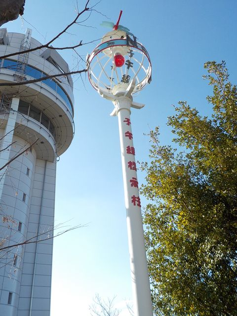 明石市の子午線標示柱 トンボの柱