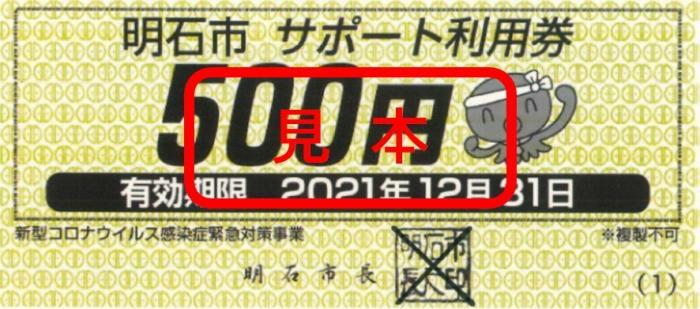 明石市サイトより引用 「明石市サポート利用券」500券×10枚